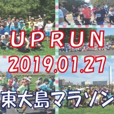 第34回UP RUN 荒川東大島河川敷マラソン大会