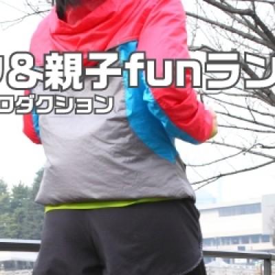 第112回皇居Cityマラソン&親子funラン Supported by グリコパワープロダクション