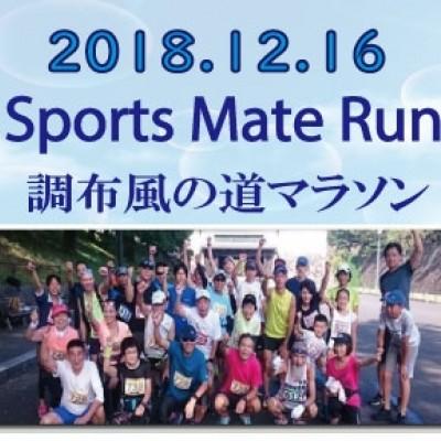 第10回スポーツメイトラン調布多摩川風の道マラソン