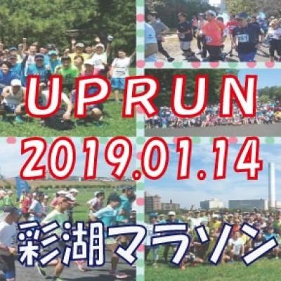 第7回UP RUN彩湖マラソン大会