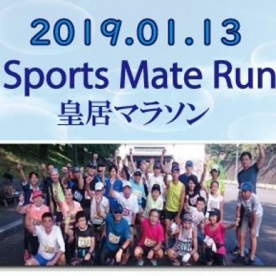 第40回スポーツメイトラン皇居マラソン