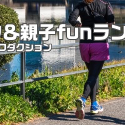 第109回皇居Cityマラソン&親子funラン Supported by グリコパワープロダクション