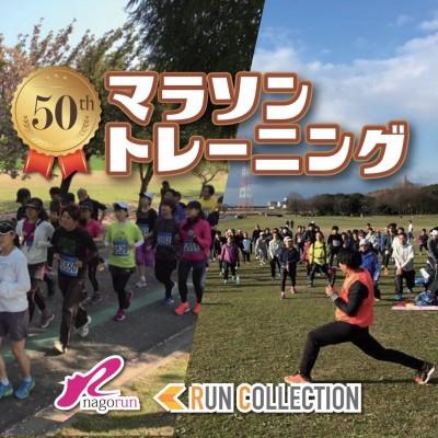 マラソントレーニングvol.50