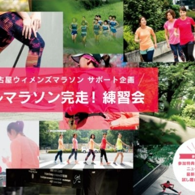 名古屋ウィメンズマラソンサポート企画 フルマラソン完走!練習会 supported by NB