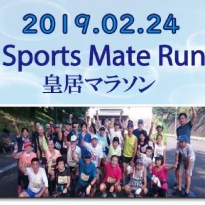 第46回スポーツメイトラン皇居マラソン