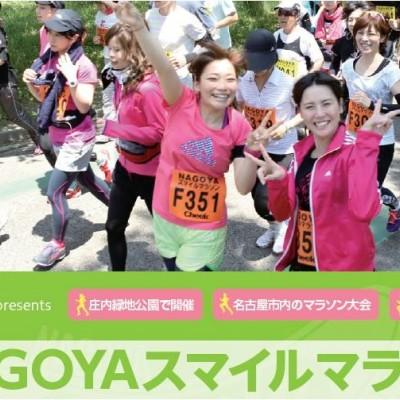 NAGOYAスマイルマラソン ...