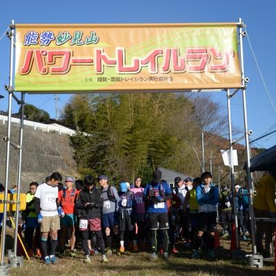 第4回能勢妙見山パワートレイルラン(順延再募集)
