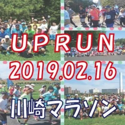 第22回 UP RUN川崎多摩川河川敷マラソン