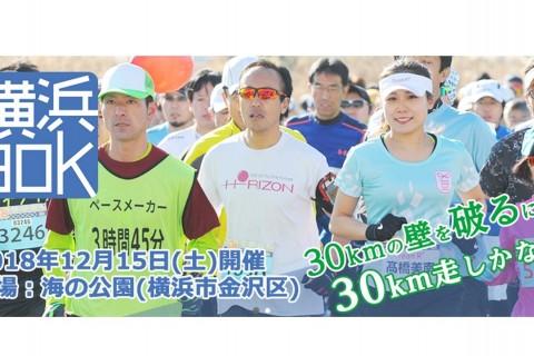 横浜30K【レイトエントリー】