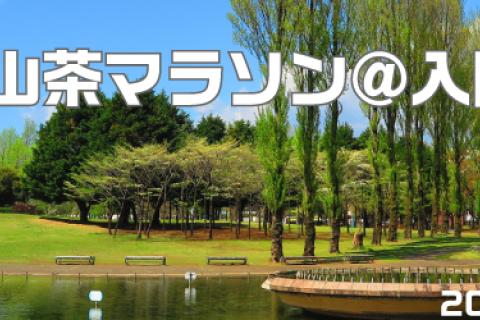 第1回 お茶香る狭山茶マラソン@入間公園