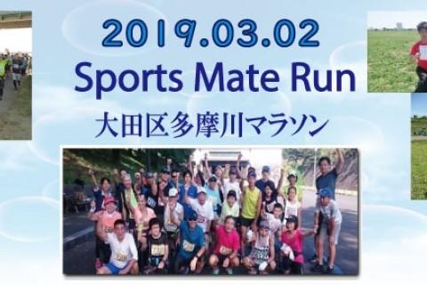 第3回スポーツメイトラン大田区多摩川マラソン