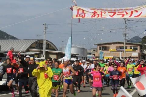 第4回島あじマラソン大会