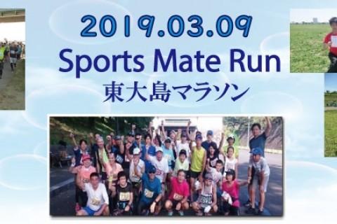 第18回スポーツメイトラン江戸川区東大島荒川河川敷マラソン大会