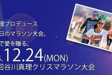 第2回 谷川真理クリスマスマラソン大会