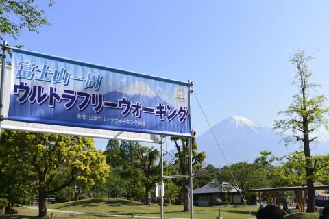 第5回富士山一周ウルトラフリーウォーキング125km