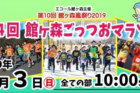 館ヶ森ごっつおマラソン