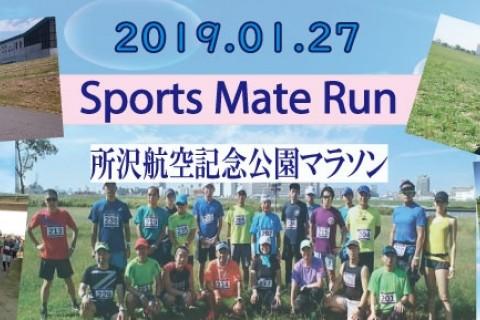 第1回スポーツメイトラン所沢航空記念公園マラソン大会