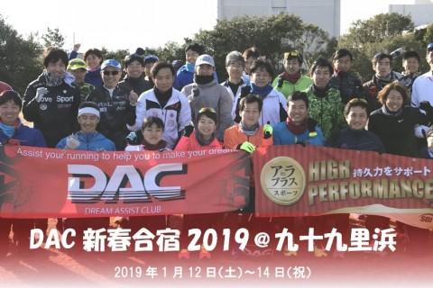 DAC新春合宿2019@九十九里浜