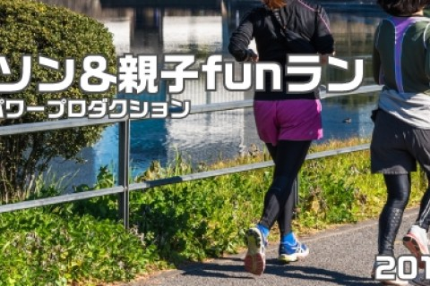 第113回皇居Cityマラソン&親子funラン Supported by グリコパワープロダクション