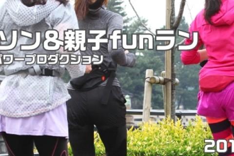 第111回皇居Cityマラソン&親子funラン Supported by グリコパワープロダクション