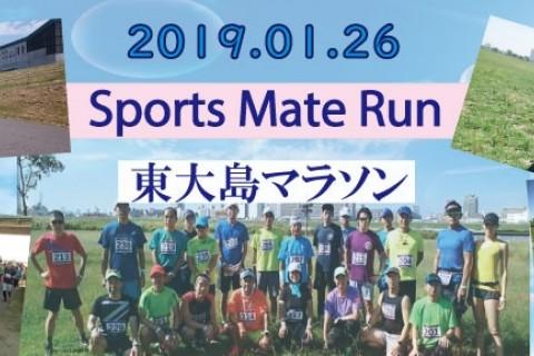 第16回スポーツメイトラン江戸川区東大島荒川河川敷マラソン大会
