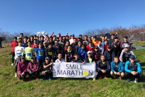第6回 smileマラソン