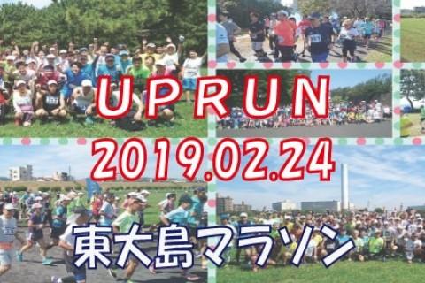第35回UP RUN 荒川東大島河川敷マラソン大会