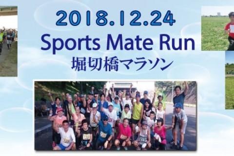 第10回スポーツメイトラン葛飾区荒川河川敷堀切橋マラソン大会