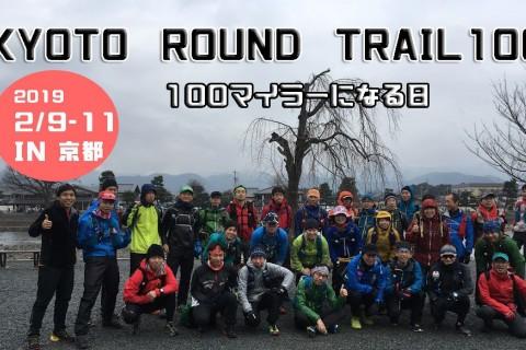 2/9日100マイラーになる日 UTMF対策 京都ラウンドトレイル170k8000m