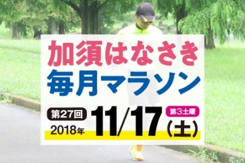 【小規模で参加しやすい!じわじわ人気】第27回 加須はなさき毎月マラソン (初参加登録専用)