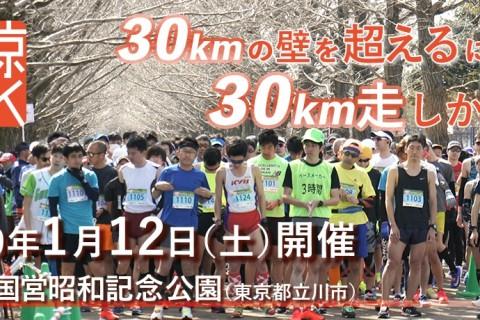 西東京30K in国営昭和記念公園 ボランティア募集