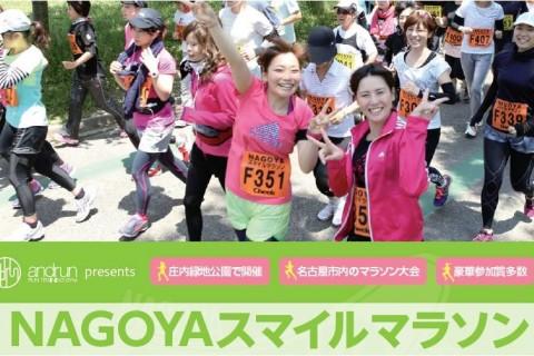 【7月】NAGOYAスマイルマラソン Vol.44 in 庄内緑地