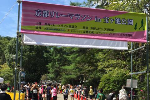 【開催中止】9回 京都リレーマラソン2020 i n宝が池公園