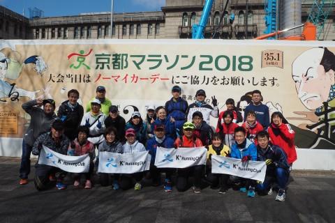 「京都マラソン2019 観光ラン&ウォーキング」試走会の部(後半:2/9実施)