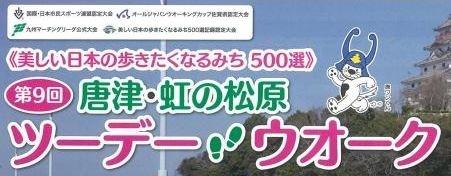 第9回 唐津・虹の松原ツーデーウオーク
