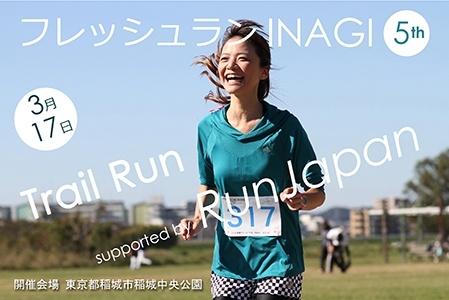 フレッシュランINAGI 5th TrailRun