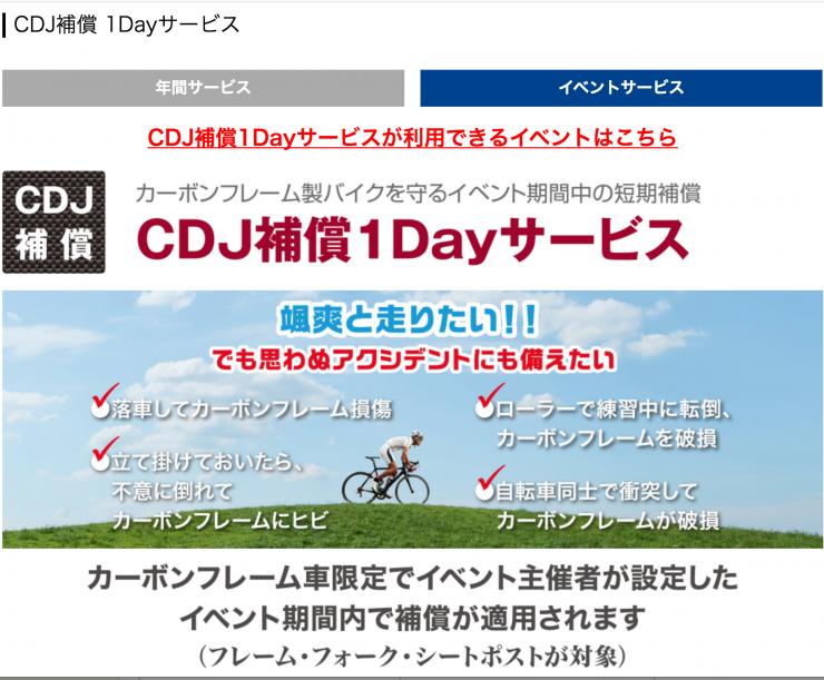 【第10回グランフォンド ピナレロ八ヶ岳】CDJ補償 1Day、2Days  イベントサービス
