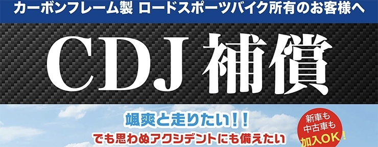【海の京都TANTANロングライド2019】CDJ補償1Dayイベントサービス