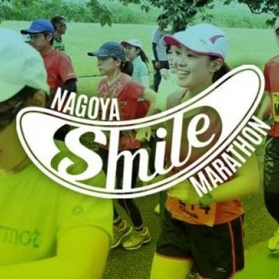 (株)流行発信内「NAGOYAスマイルマラソン事務局」