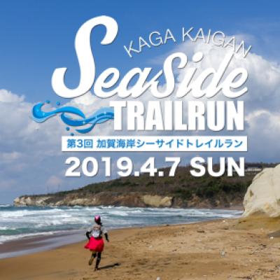 第3回 加賀海岸シーサイドトレ...