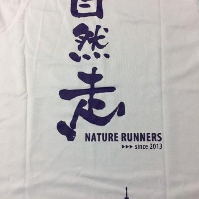 自然走 会員募集中 女性・初心者向けの練習会 1月12日 駒沢公園