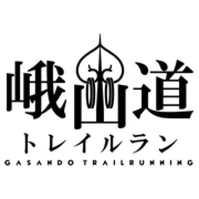 峨山道トレイルラン実行委員会