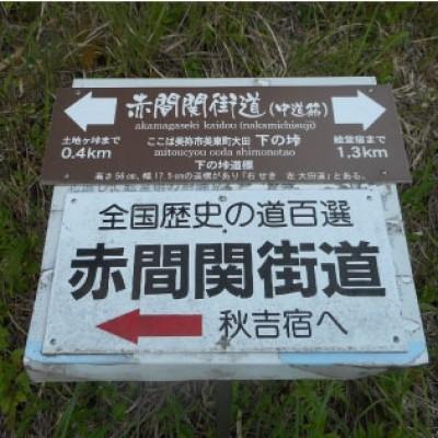 【新規開催】第1回長州歴史の道...