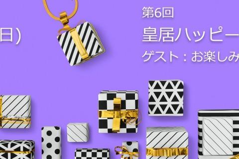 第6回 皇居ハッピーマラソン ゲスト:【お楽しみに!!】