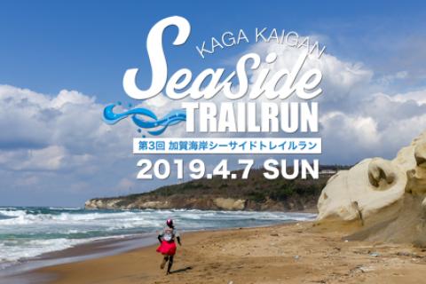 第3回 加賀海岸シーサイドトレイルラン