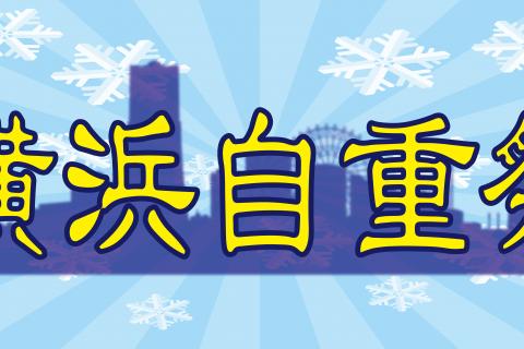 第2回 横浜自重祭