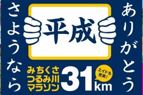 ありがとう、さようなら平成!! みちくさ31Kmつるみ川マラソン