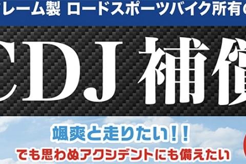 【第20回スズカ8時間エンデューロ】CDJ補償1Dayサービス 特別協賛!