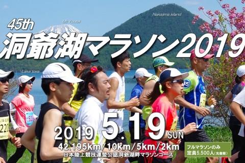 5/18~20 2019洞爺湖マラソンツアー
