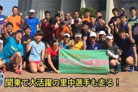 第30回 ホカムラ練習会(走り納め距離走前夜祭)